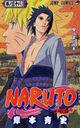 Naruto Tome 38