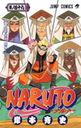 Naruto Tome 49