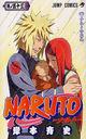 Naruto Tome 53
