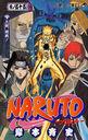 Naruto Tome 55