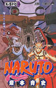 Naruto Tome 57
