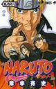 Naruto Tome 68