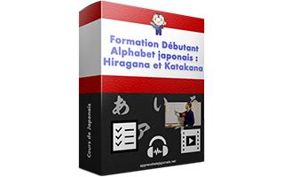 [Formation Débutant] Apprendre les Bases : Hiragana et Katakana en 2 semaines