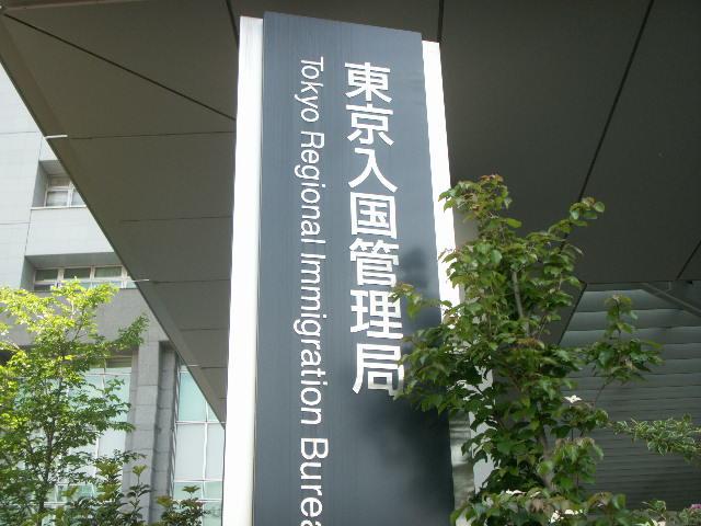 Bureau d'immigration de Tokyo