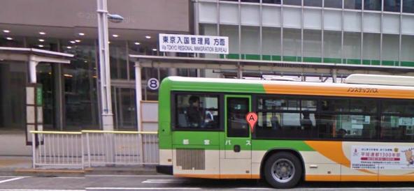 Arrêt de bus pour le bureau d'immigration de Tokyo