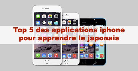 top-application-pour-apprendre-le-japonais