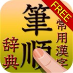 write kanji iphone app