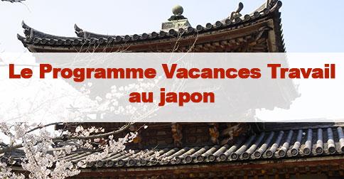 programme-vacances-travail-japon