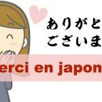 Article Merci en japonais