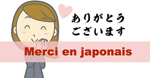 merci en japonais