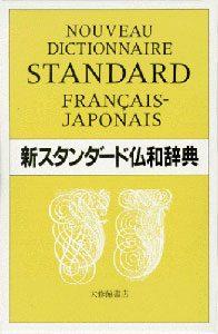 taishukan-dictionnaire-standard-japonais