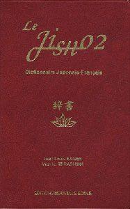 jisho2-dictionnaire