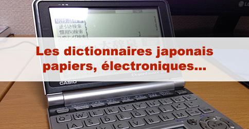 dictionnaire-japonais-francais
