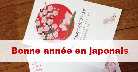 Article Bonne année en japonais