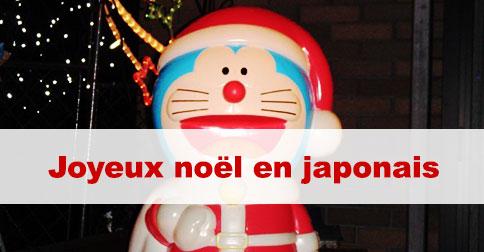 Article Joyeux noël en japonais
