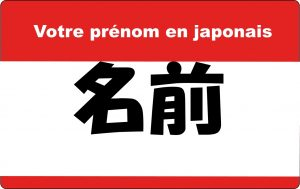 nom-prenom-en-japonais