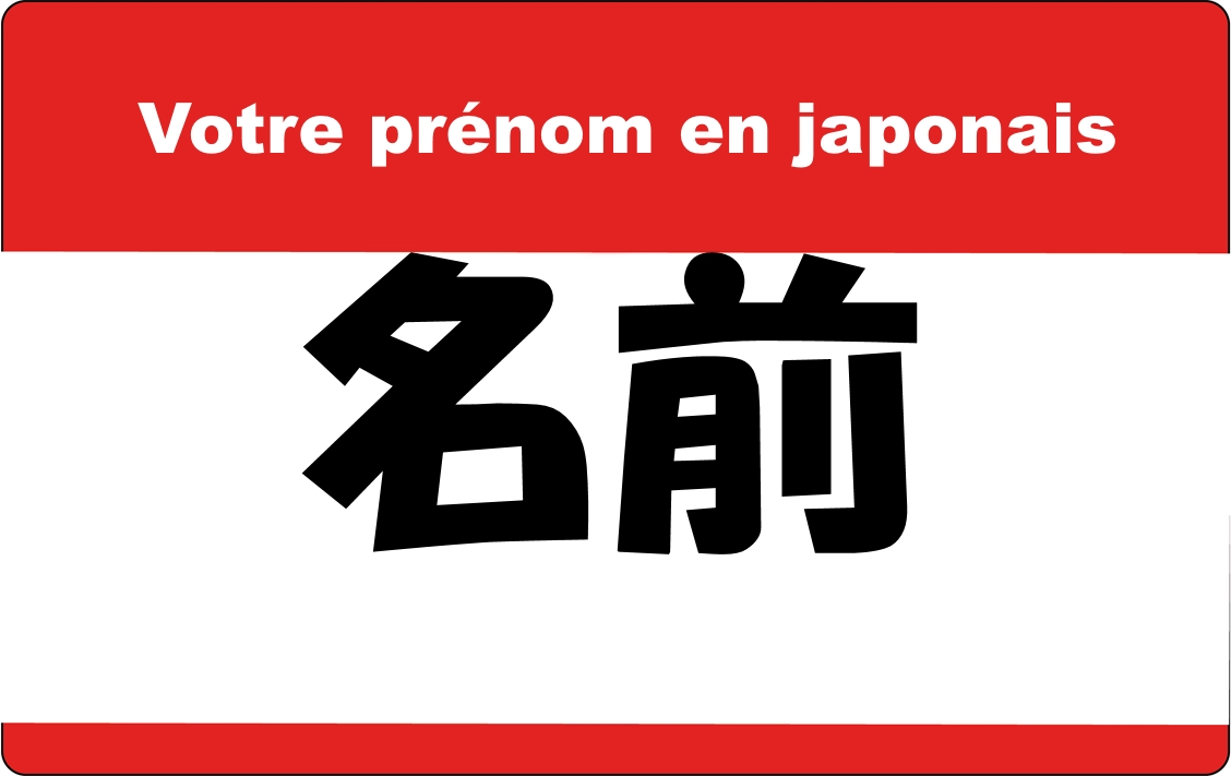Article Mon prénom en japonais