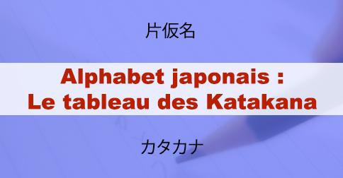 Article Liste des Katakana (Alphabet japonais)
