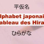Article Liste des Hiragana (Alphabet japonais)