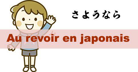 au revoir en japonais