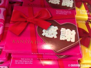 Les chocolat de remerciement (Ici avec le mot Kansha 感謝 : remerciement)