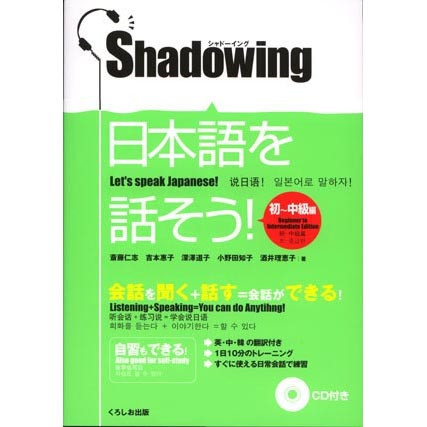 Shadowing-Let-s-Speak-Japanese-1