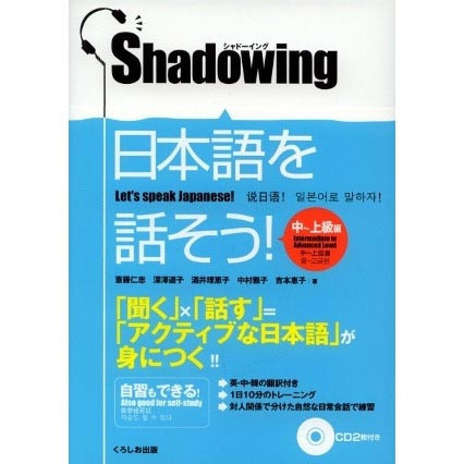 Shadowing-Let-s-Speak-Japanese-2