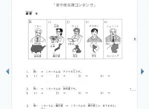 extrait-minna-no-nihongo-1