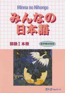 minna-no-nihongo1