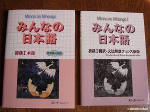 Mes premiers livres de japonais