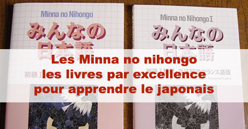Article Minna no nihongo français ou anglais