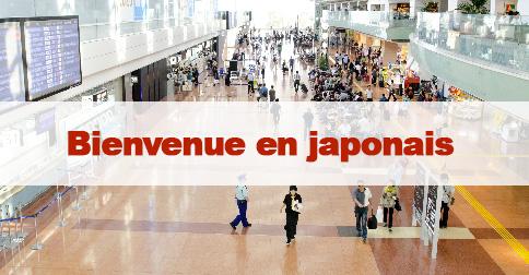Article Bienvenue en japonais