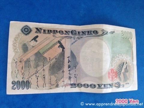 2000-yen-japanese