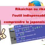Article Rikaichan (rikaichamp) ou rikaikun l'outil indispensable de comprendre le japonais