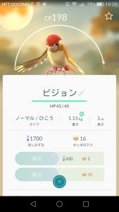 pokemon-go-jp
