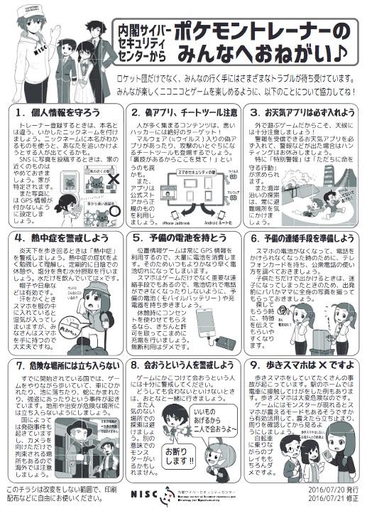 consigne-pokemon-go-japonais