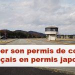Article Comment obtenir son permis de conduire au Japon avec un permis français