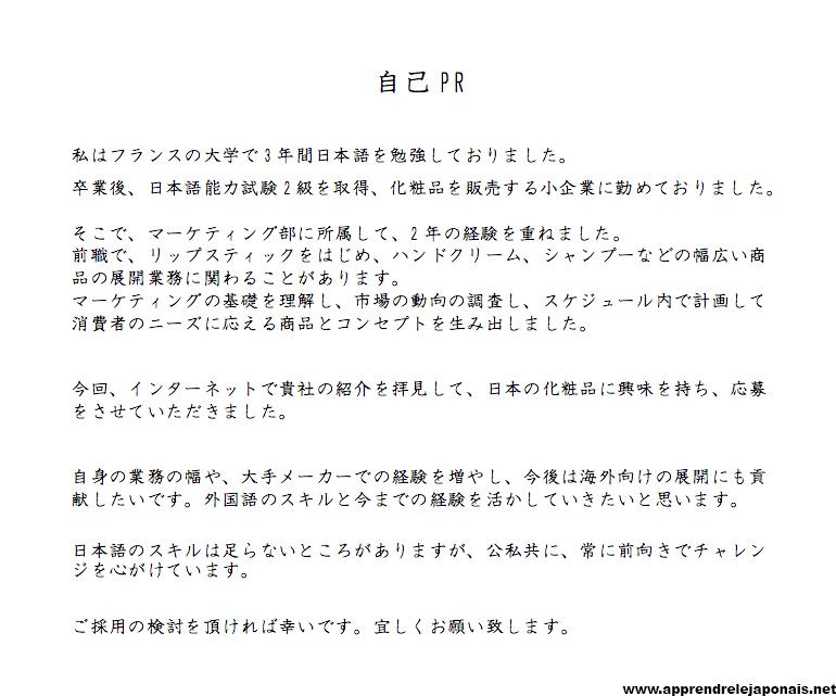 Lettre de motivation en japonais