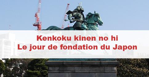 Article Kenkoku kinen no hi : Le jour de fondation de l'état du Japon