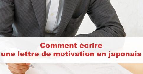Article Comment écrire une lettre de motivation en japonais : Jiko (自己) PR