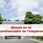 Article Showa no hi (昭和の日) : le jour d'anniversaire de l'empereur Hirohito