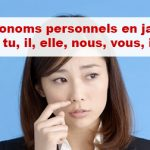 Article Pronoms personnels en japonais