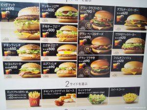 burger mcdonalds japon