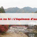 Article Shūbun no hi (秋分の日) : L'équinoxe d'automne