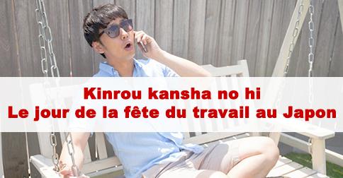 Article Kinrou kansha no hi (勤労感謝の日) : Le jour de la fête du travail