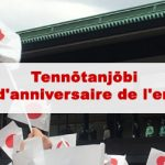 Article Le Tennotanjobi (天皇誕生日) le jour d'anniversaire de l'empereur