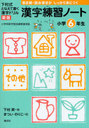 Kanji Renshu Note Shimomura Shiki to Naete Kaku Kanji Drill Shogaku 6 Nensei / SHIMOMURA NOBORU / Cho Matsui No Riko / E
