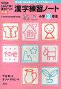 Kanji Renshu Note Shimomura Shiki to Naete Kaku Kanji Drill Shogaku 3 Nensei / SHIMOMURA NOBORU / Cho Matsui No Riko / E