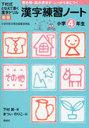 Kanji Renshu Note Shimomura Shiki to Naete Kaku Kanji Drill Shogaku 4 Nensei / SHIMOMURA NOBORU / Cho Matsui No Riko / E
