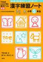 Kanji Renshu Note Shimomura Shiki to Naete Kaku Kanji Drill Shogaku 5 Nensei / SHIMOMURA NOBORU / Cho Matsui No Riko / E
